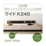 連結ベッドK240ジョイントワイド