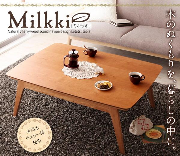 北欧家具のこたつテーブルです。