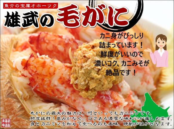 北海道の味毛蟹