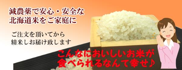 お米も北海道のおすすめグルメ!