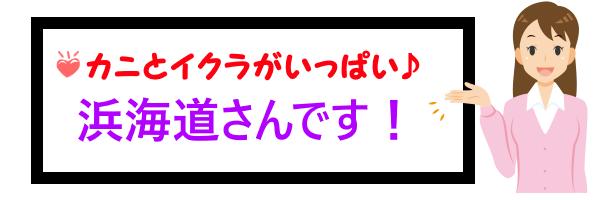 おすすめ北海道グルメ!いくら
