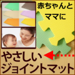 赤ちゃんの安全対策、危険回避にジョイントマットが有効です!