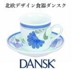 北欧食器ダンスクのコーヒーカップ