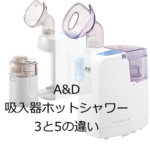 A&D吸入器ホットシャワー5と3比較