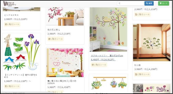 花ウォールステッカーホームページ