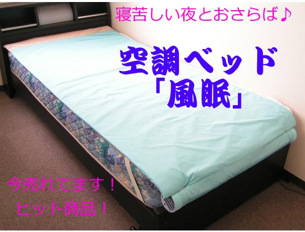 空調ベッド 風眠 通販