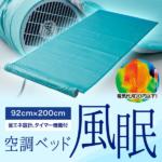 おすすめの空調ベッド「風眠」