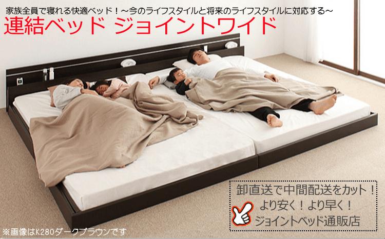 親子で使う連結ベッド