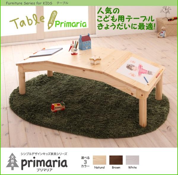 キッズ用プリマリアテーブル