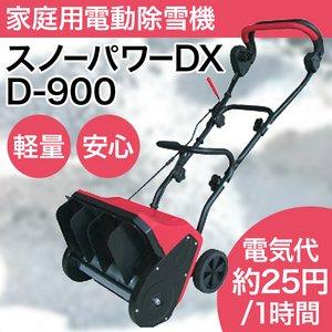 家庭用除雪機スノーパワーd900