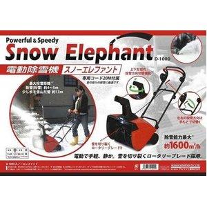 家庭用除雪機スノーエレファントd1000