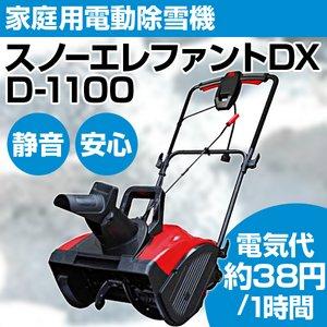 家庭用除雪機エレファントデラックスD1100