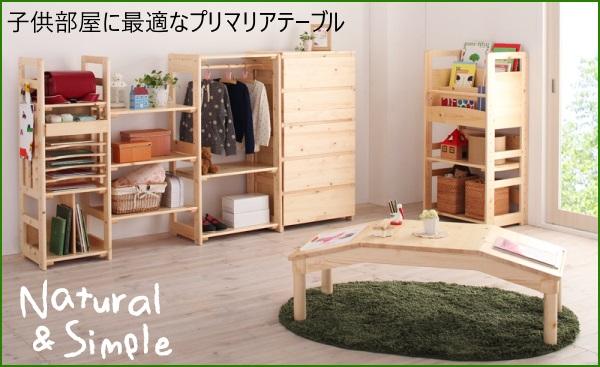 シンプルな子供部屋にプリマリアテーブル
