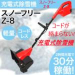 家庭用除雪機z-8