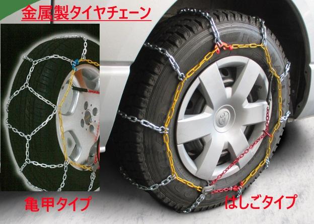 金属製タイヤチェーンの種類 はしご 亀甲