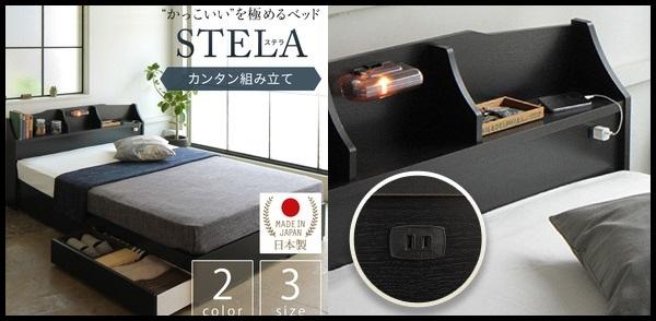 かっこいいベッドデザインのステラ