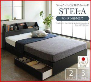 かっこいいベッド ステラ
