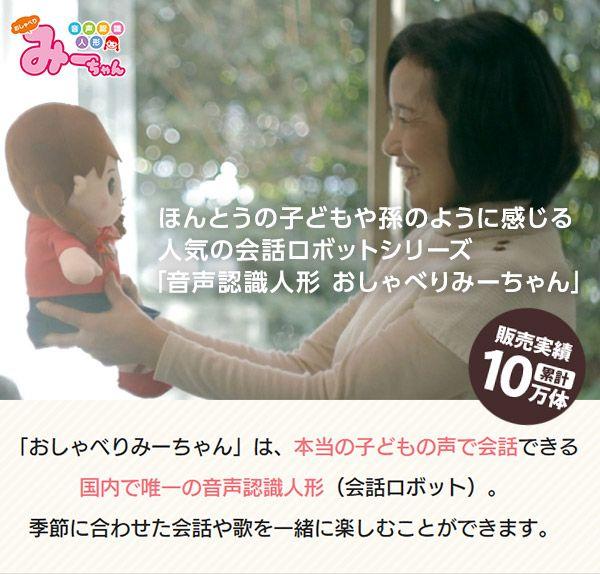 おしゃべりミーちゃん人形見喜ぶおばあちゃん