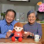 おしゃべりミーちゃん人形と老夫婦