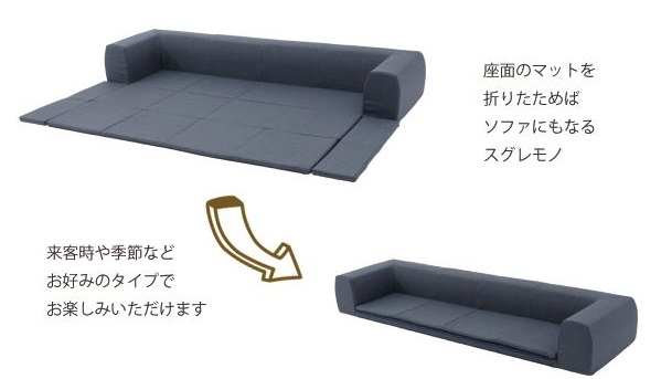 便利な変形できるソファ