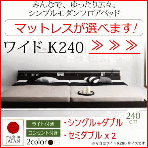連結ベッド240cm販売店
