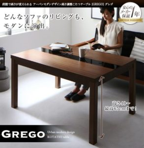 アーバンモダンデザイン こたつテーブル グレゴ