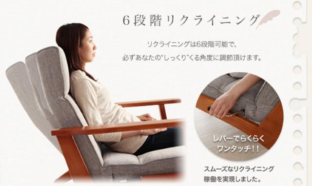 木肘ソファのリクライニング機能