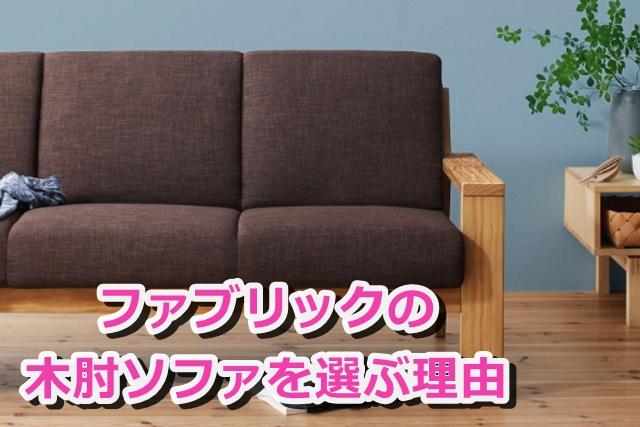 ファブリックの木肘ソファを選ぶ理由