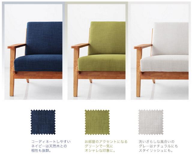 おもな北欧デザインソファのカラー3色